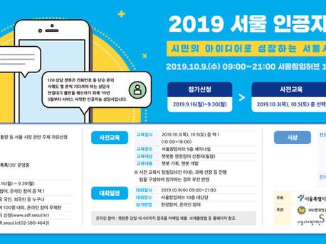 2019 서울 인공지능 챗봇톤 개최 (한국인공지능아카데미 교육주관)