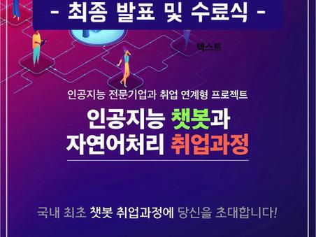 인공지능 챗봇과 자연어처리 취창업과정 - 최종 발표 및 수료식!