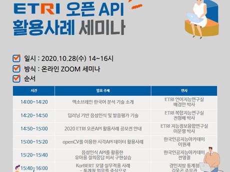 (신청) 2020 ETRI 오픈 API 활용사례 세미나 개최 안내!