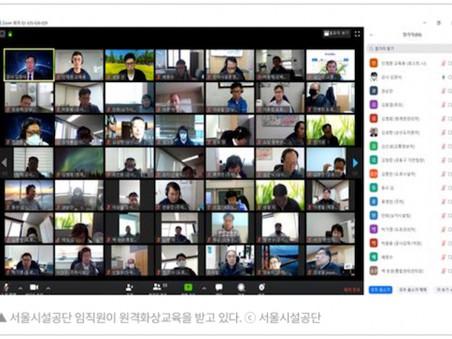 [언론보도] 서울시설공단 '인공지능·빅데이터' 직원전문교육 도입