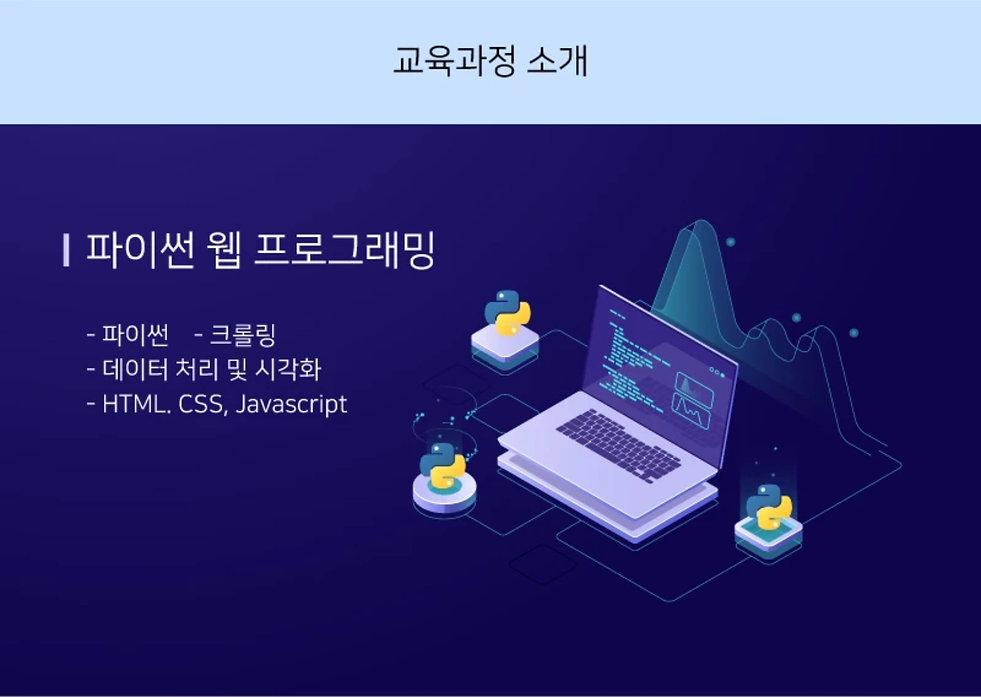 인공지능 챗봇과 자연어처리 취업과정 _ 소프트웨어 _ AI 아카데미 _