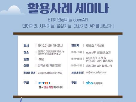ETRI 인공지능openAPI 활용세미나 (한국인공지능아카데미 공동주최)