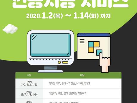 [한국인공지능아카데미|강의] 웹에 구현하는 인공지능 서비스
