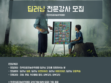 [한국인공지능아카데미] 딥러닝 전문강사 모집공고 2019.02.27~