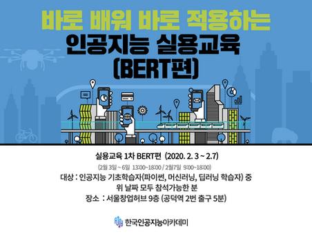[한국인공지능아카데미][강의] 바로 배워 바로 적용하는 인공지능 실용교육 - [BERT편] (2.3~2.7)