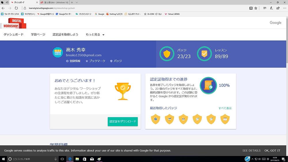 Googleデジタル ワークショップ23 個のバッジ取得