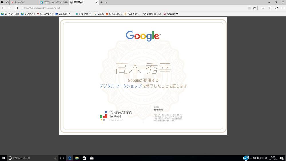Googleデジタル ワークショップ認定証