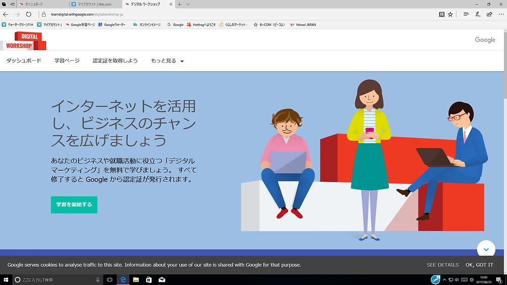 Googleデジタル ワークショップ
