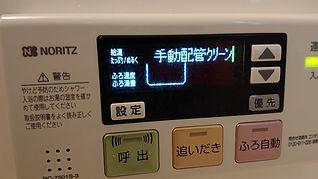 ノーリツ給湯器 手動配管クリーニング
