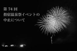 第 74 回 指宿温泉祭イベントの中止について