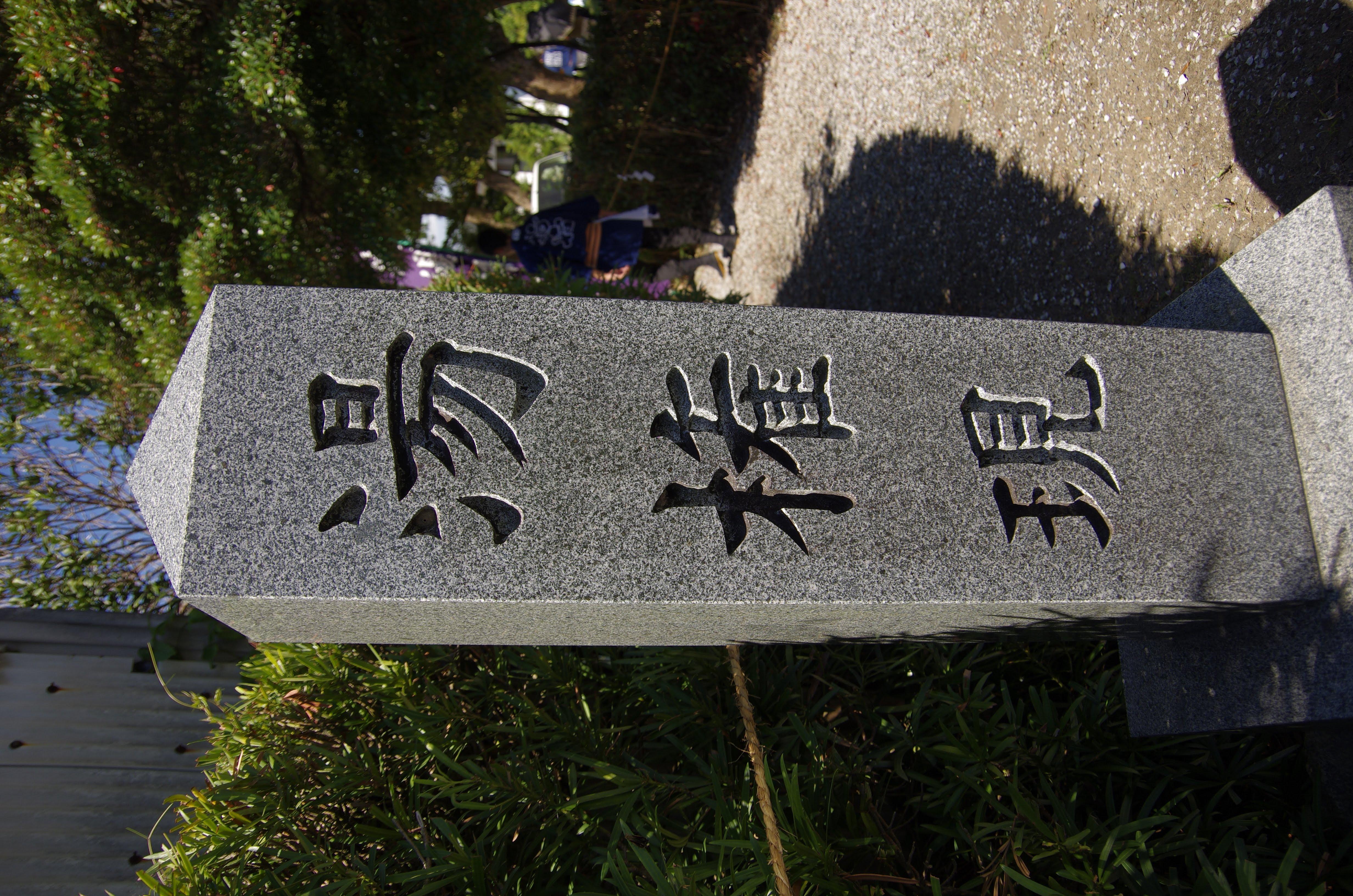 第73回 指宿温泉祭イベントの中止について