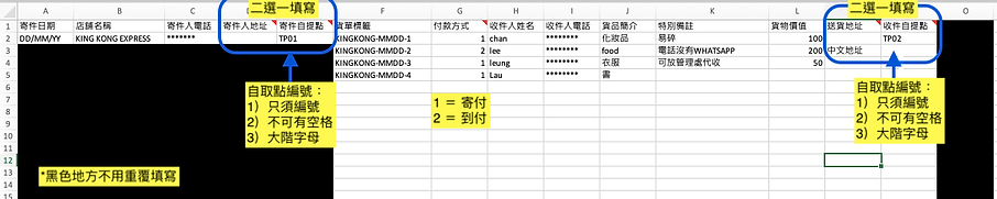 bulk input excel 教學.png