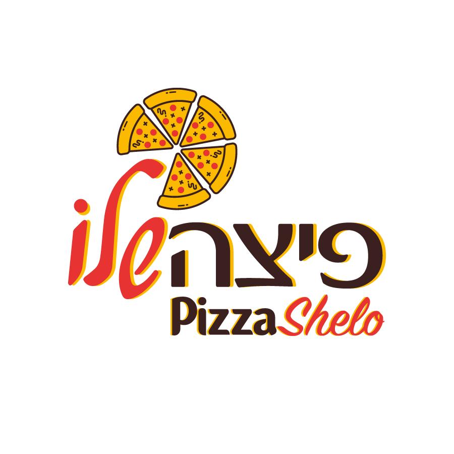 פיצה שלו
