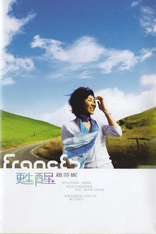 甦醒 (國語)CD + DVD