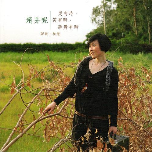 〈哭有時.笑有時.跳舞有時〉新歌+精選CD