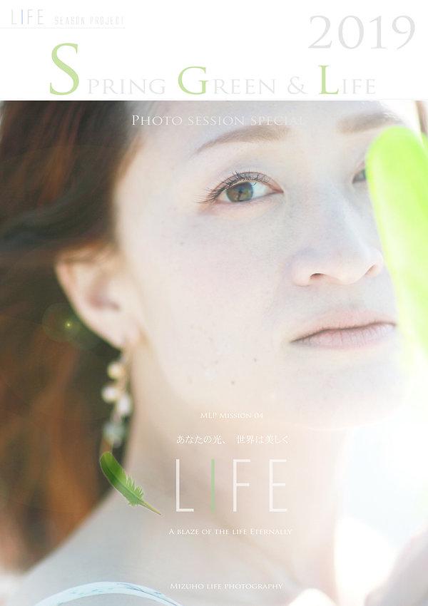 LIFE-spring-green-07-7.jpg