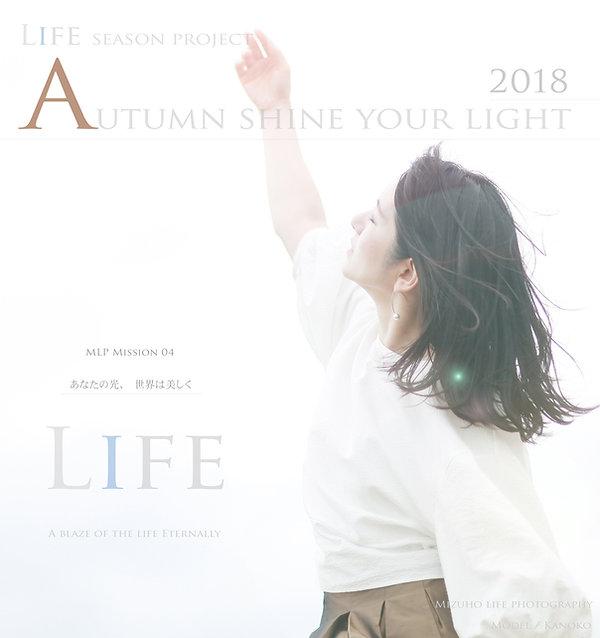 LIFE-autumn-2018-1-1200.jpg