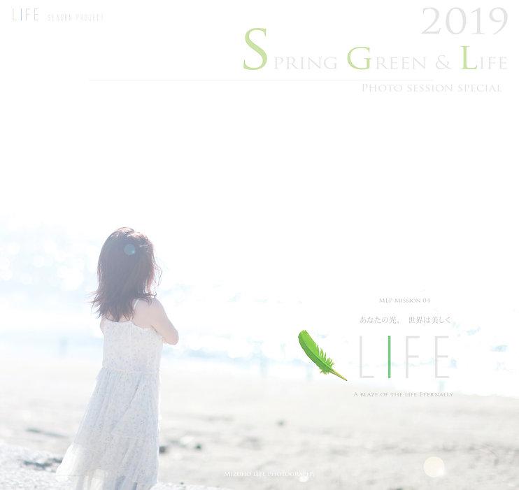 LIFE-spring-green-08.jpg
