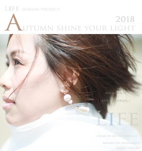 LIFE-autumn-2018-3.jpg