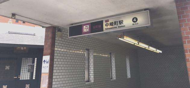 4番出口.png