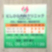中崎町,内科,クリニック,内尾誠,西平綾子,にしひら内科クリニック