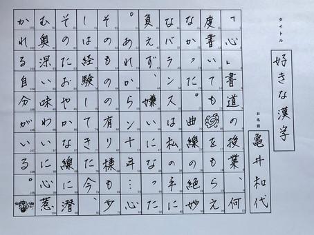四苦八苦を超えてゆけ!【第4回「好きな漢字」】 2020/05/16(土)