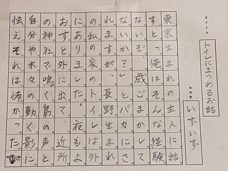 四苦八苦を超えてゆけ!【第11回「トイレにまつわるお話」】 2020/07/04(土)