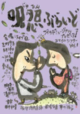 juon_mas_omte_アートボード 1.png