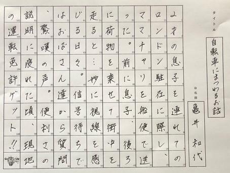 四苦八苦を超えてゆけ!【第6回「自転車にまつわるお話」】 2020/05/30(土)