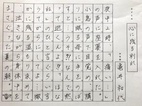四苦八苦を超えてゆけ!【第9回「心に残る別れ」】 2020/06/20(土)