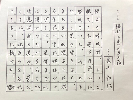 四苦八苦を超えてゆけ!【第8回「梅雨にまつわるお話」】 2020/06/13(土)