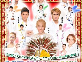 【終了】2017年10月22日(日) チャイナフェスティバル2017