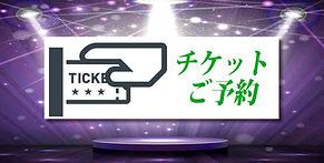 チケット予約.jpg