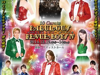 【終了】 2014年12月12日~14日 FABULOUS REVUE BOYS 4