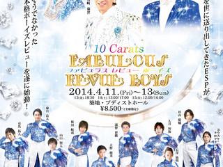 【終了】 2014年4月11~13日 FABULOUS REVUE BOYS