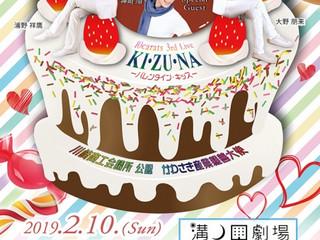 2019年2月10日 10carats 3nd LIVE「KI・ZU・NA」-バレンタイン・キッス-