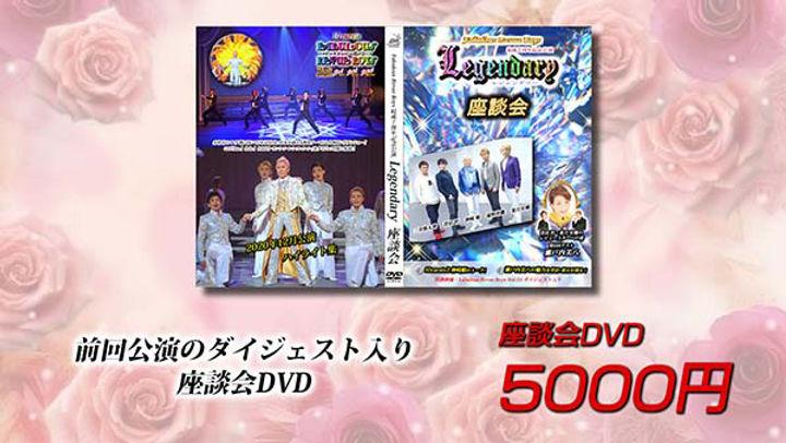 _6座談会DVD.jpg