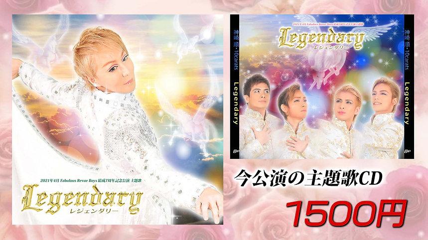 神崎順「Legendary」主題歌CD