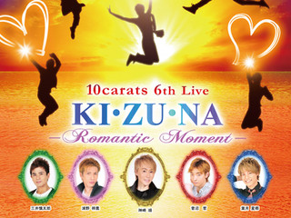 2019年10月12日 10carats 6th LIVE「KI・ZU・NA」-Romantic Moment-