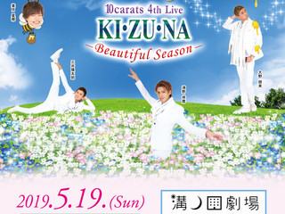 2019年5月19日 10carats 4th LIVE「KI・ZU・NA」-Beautiful Season-