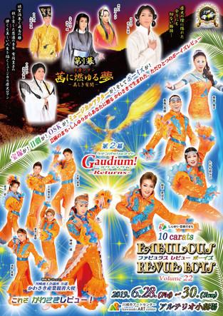 2019年6月28~30日 Fabulous Revue Boys Vol.22