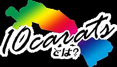 10carats_logo.png