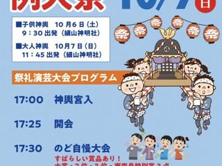 2018年10月7日 細山神明社 神社deレビュー