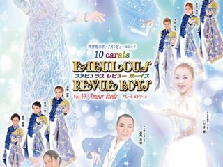 【終了】2018年9月7~9日 Fabulous Revue Boys 19