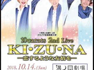 2018年10月14日 10carats 2nd LIVE「KI・ZU・NA」-恋するような友情を-