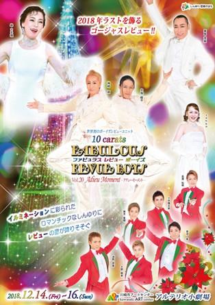 【終了】2018年12月14~16日 Fabulous Revue Boys Vol.20