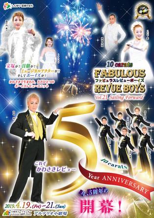 2019年4月19~21日 Fabulous Revue Boys Vol.21
