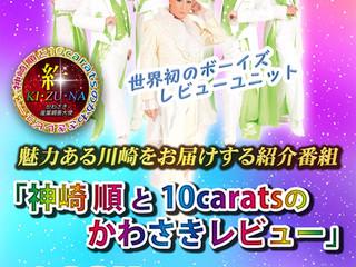 J:COM「神崎順と10caratsのかわさきレビュー」放送決定!