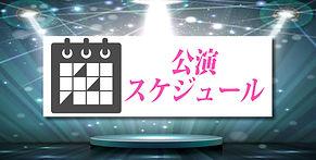 公演スケジュール.jpg