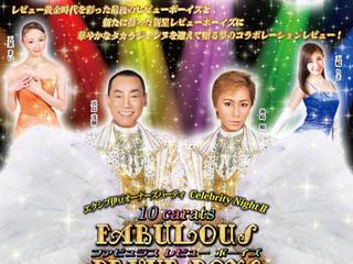 【終了】 2015年11月26日 Fabulous Revue Boys ~スペシャルエディション~
